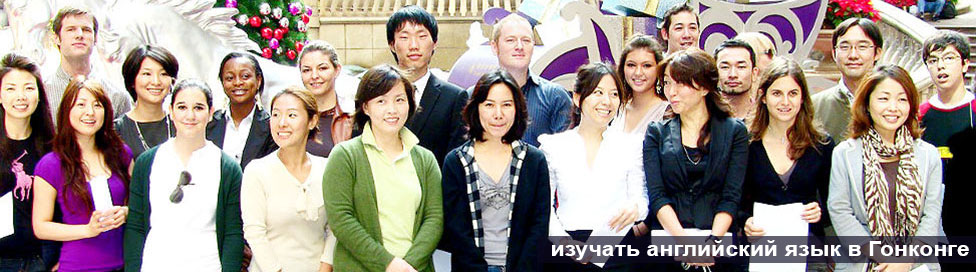 изучать английский язык в Гонконге