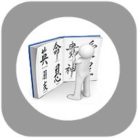 كورسات تعليمية لتعلم اللغة الصينية . icon