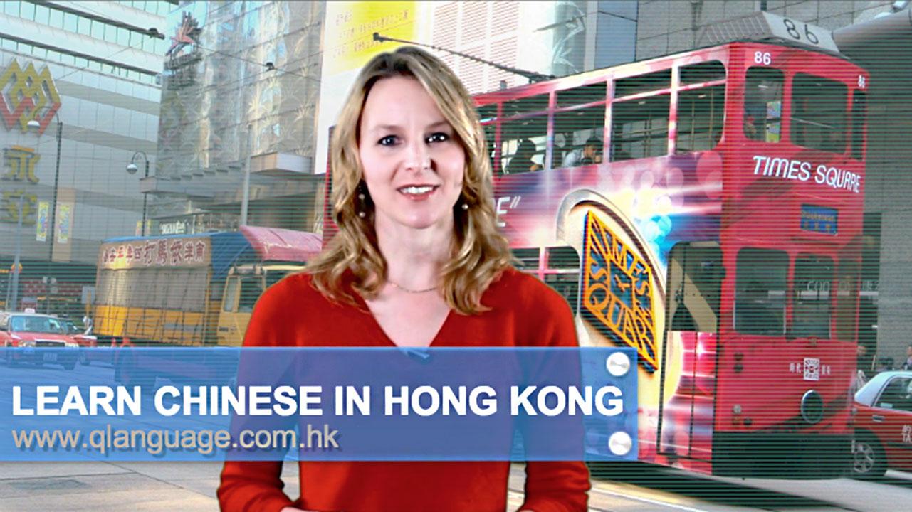 Hong kong s premier language school q ltd
