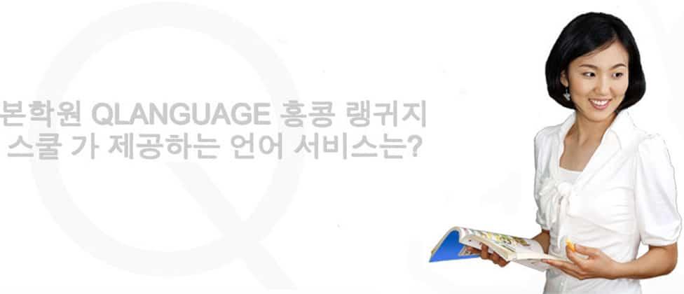 Korean Language Teacher Q Language Hong Kong