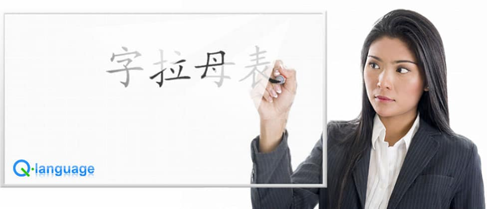 learn-mandarin-header_bckgrnd