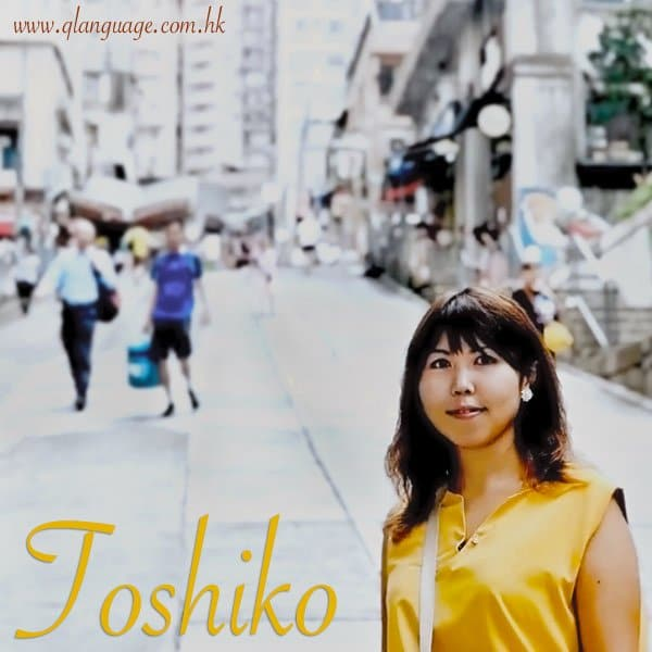Q anguage Student Toshiko from Japan