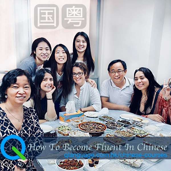 How to become fluent in Chinese